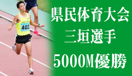 県民体育大会で三垣選手優勝!