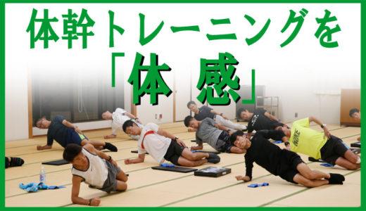 体幹トレーニングを体感