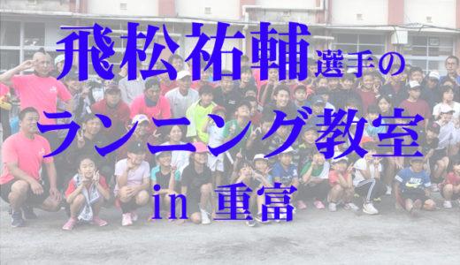 飛松佑輔選手のランニング教室が開催されました!