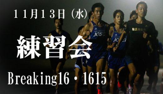 11月13日Breaking16・1615