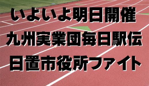 いよいよ明日!ニューイヤー駅伝予選