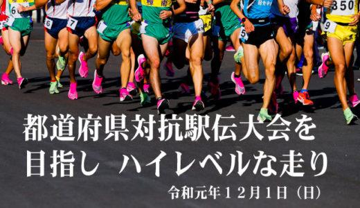 ハイレベルな都道県対抗駅伝予選会