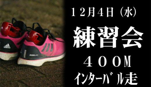 12月4日練習会(400mインターバル走)