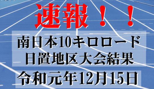 南日本10キロロード速報
