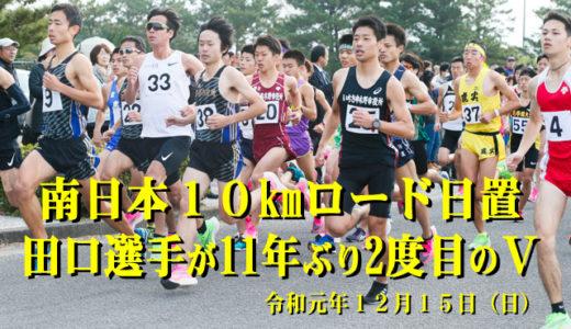 南日本通信10km大会結果(29分代が2人)