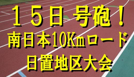 15日号砲 南日本10キロ日置地区大会