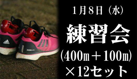 1月8日練習会(400m+100m)×12本