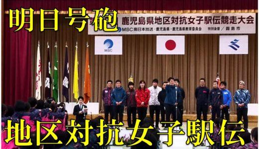明日号砲!地区対抗女子駅伝!!