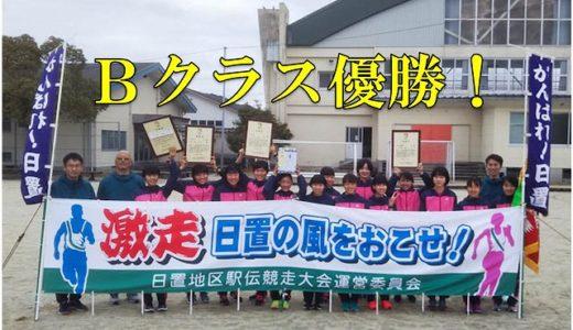 日置女子チーム Bクラス優勝
