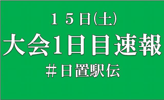 駅伝 2021 一周 速報 県下 大会速報(2日目)