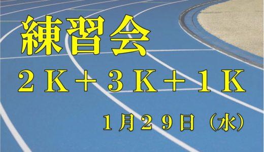 1月29日練習会 2K+3K+1K