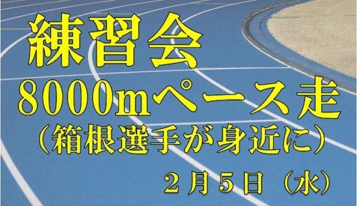 2月5日練習会 箱根選手が身近に