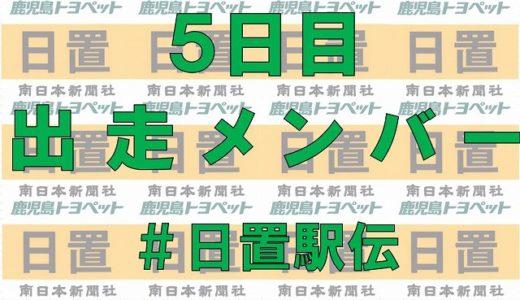 明日の出走メンバー(第5日目)