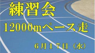 6月17日練習会 実り多きペース走