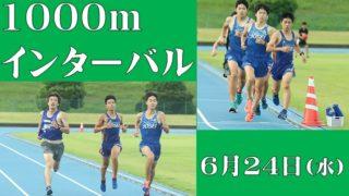 練習会 1000m全力インターバル