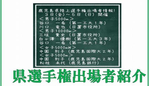 県選手権の出場者紹介