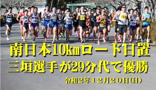 第61回南日本通信10km大会結果(29分代が2人)