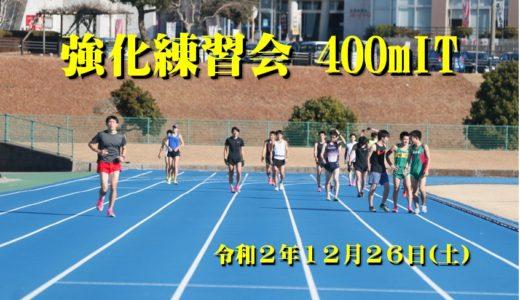 強化練習会(400mインターバル)