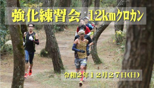 強化練習会(12kmクロカン)