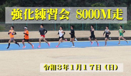 強化練習(8000mB-UP)