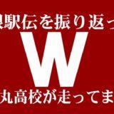 箱根駅伝を振り返って #鶴丸高校が走ってますよ
