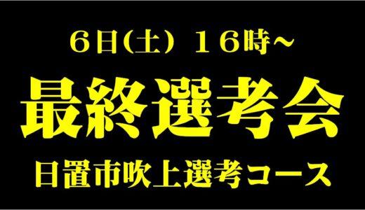 6日開催 最終選考会