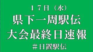 大会速報(5日目)
