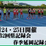 令和3年度第2回県記録会&春季延岡記録会報告